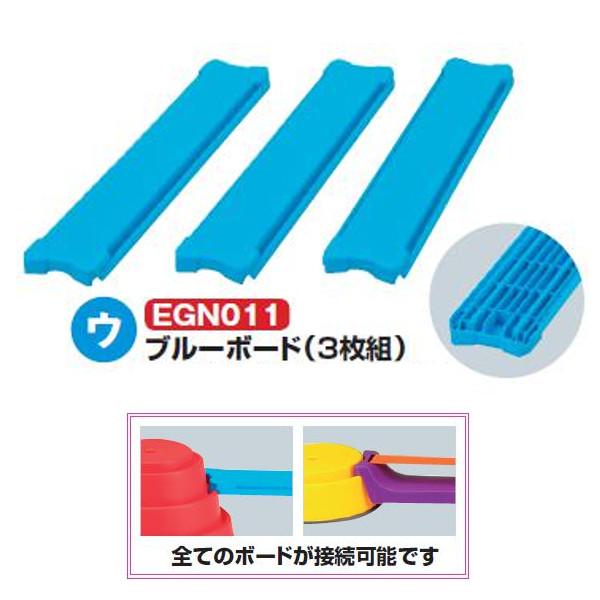 エバニュー ビルドインシリーズ ブルーボード(3枚組) 長さ72×幅13×高3cm EGN011 1組