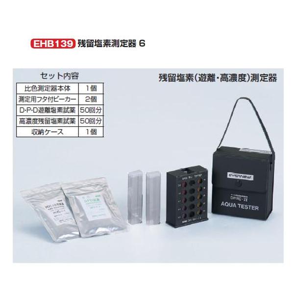 エバニュー 残留塩素測定器6 プール用品 EHB139 1台