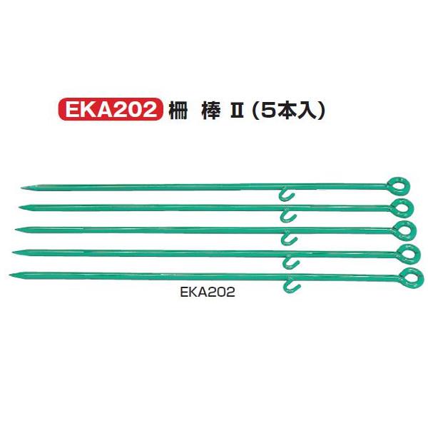 エバニュー 検尺ロープ・グラウンド整備品 柵 棒(5本入) 直径1.6×長さ100cm EKA202 1組