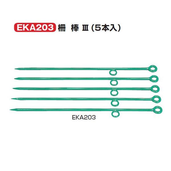 エバニュー 検尺ロープ・グラウンド整備品 柵 棒(5本入) 直径1.3×長さ80cm EKA203 1組