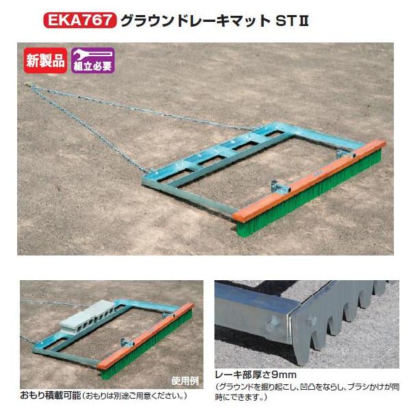 エバニュー コート整備品 グラウンドレーキマットST 幅180×長さ95×高さ20cm EKA767 1台