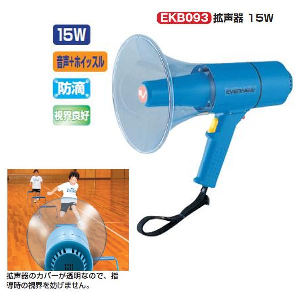 エバニュー 拡声器(防滴タイプ) 拡声器15W 全長寸法32cm口径寸法20.8cm EKB093 1台