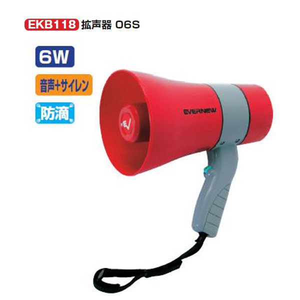 エバニュー 拡声器(防滴タイプ) エバニュー 拡声器06S 拡声器06S 全長寸法25cm口径寸法15.5cm 1台 EKB118 1台, アクセサリーハウスRINO:13c2da3e --- verticalvalue.org