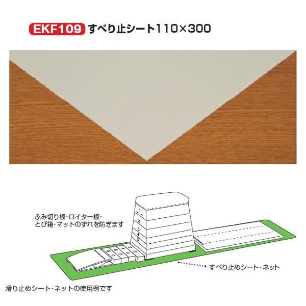 エバニュー ソフトとび箱 すべり止シート110×300 長さ300cm×幅110cm×厚さ0.35mm EKF109 1枚