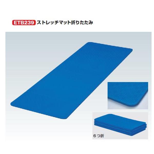 エバニュー ストレッチマット ストレッチマット折りたたみ 長さ180×幅60×厚さ1.5cm ETB239 1枚