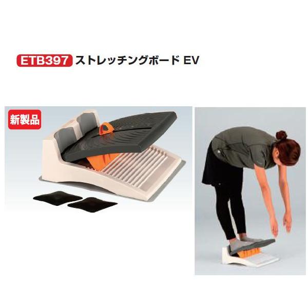 エバニュー リカバリー ストレッチングボードEV 長さ35×幅30.5×高さ14.5~23cm ETB397 1台