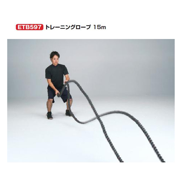 エバニュー パフォーマンス トレーニングロープ15m 直径3.8cm×長さ15m ETB597 1本