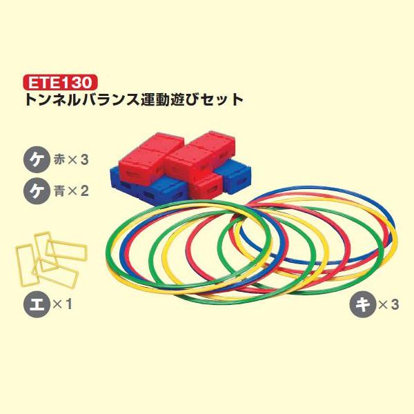 エバニュー 体つくり運動 トンネルバランス運動遊びセット ETE130 1組