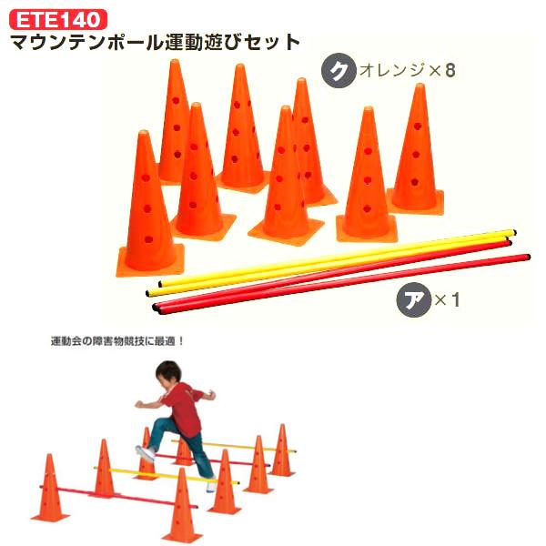 エバニュー 体つくり運動 マウンテンポール運動遊びセット ETE140 1組