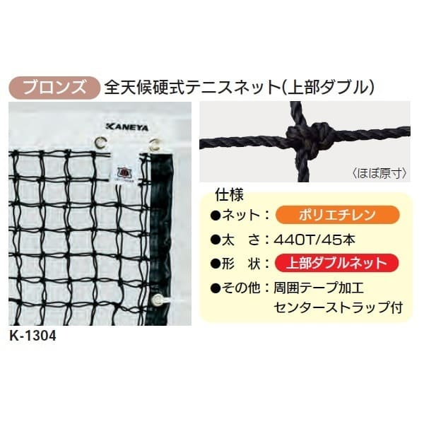 カネヤ 硬式テニスネット 金属タイプ 上部コード PE45W K-1190 幅1.07m×長12.65m