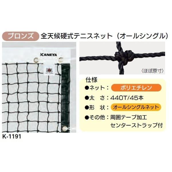カネヤ 硬式テニスネット 金属タイプ 上部コード PE45 K-1191 幅1.07m×長12.65m