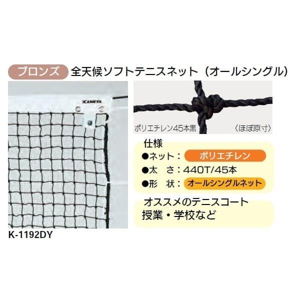 カネヤ ソフトテニスネット 金属タイプ 上部コード PE45 K-1192 幅1.07m×長12.65m