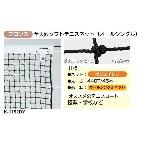 カネヤ ソフトテニスネット ロープタイプ 上部コード PE45DY K-1192DY 幅1.07m×長12.65m