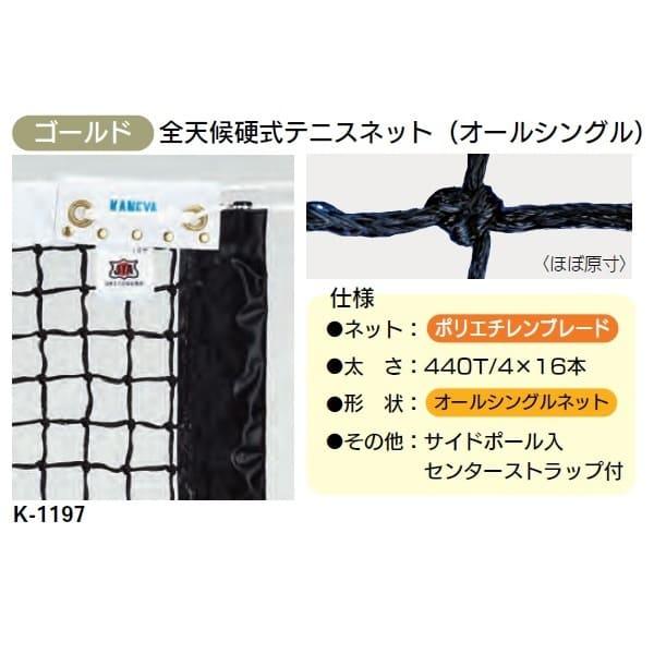 カネヤ 硬式テニスネット 金属タイプ 上部コード B64 K-1197 幅1.07m×長12.65m