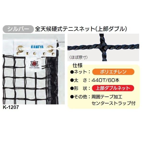 カネヤ 硬式テニスネット ロープタイプ 上部コード PE60WDY K-1207DY 幅1.07m×長12.65m
