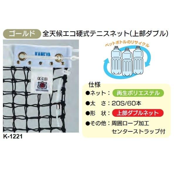 カネヤ 硬式テニスネット ロープタイプ 上部コード ECO60WDY K-1221DY 幅.1.07m×長12.65m
