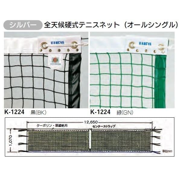 カネヤ 硬式テニスネット 金属タイプ 上部コード PE60 K-1224 幅1.07m×長12.65m