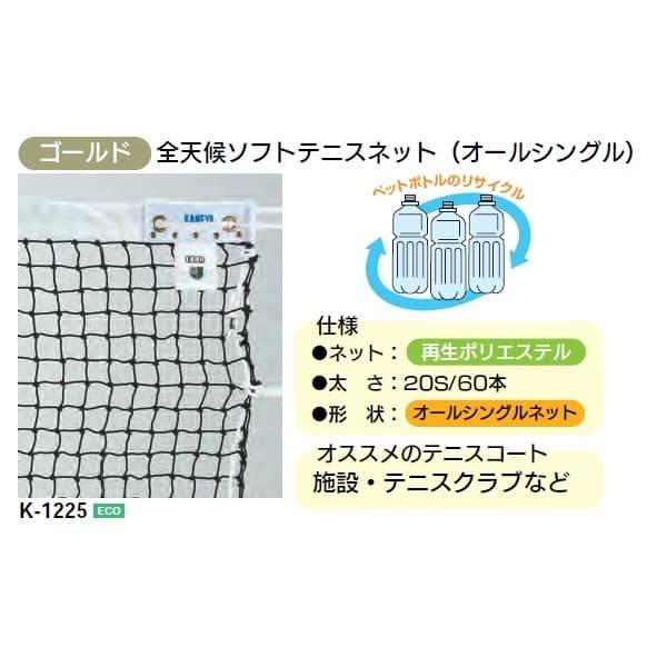 カネヤ ソフトテニスネット ロープタイプ 上部コード ECO60DY K-1225DY 幅1.07m×長12.65m