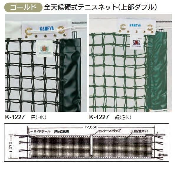 カネヤ 硬式テニスネット 金属タイプ 上部コード B64W K-1227 幅1.07m×長12.65m