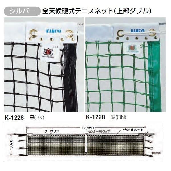 カネヤ 硬式テニスネット ロープタイプ 上部コード PE44WDY K-1228DY 幅1.07m×長12.65m