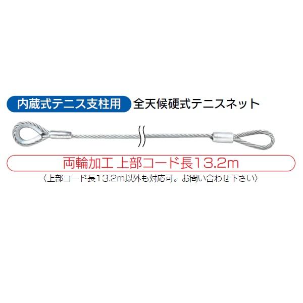 カネヤ 内蔵式硬式テニスネット PE44W K-1228NN 13.2m