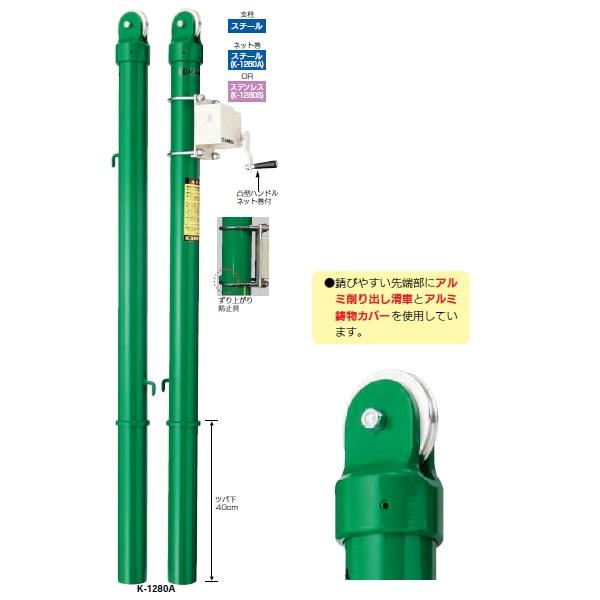 カネヤ テニス支柱FE K-1280A 径:76.3mm 31kg