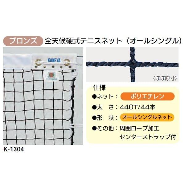 カネヤ 硬式テニスネット 金属タイプ 上部コード PE44 K-1304 幅1.07m×長12.65m