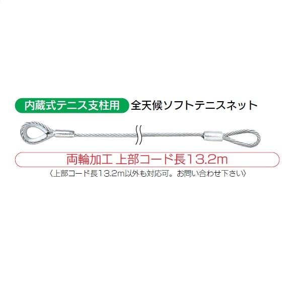 カネヤ 内蔵式ソフトテニスネット 金属タイプ 上部コード PE32 K-1322NN 13.2m