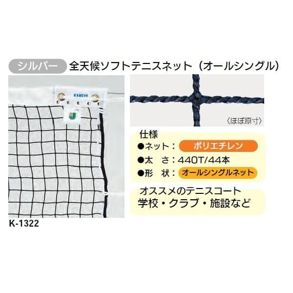 カネヤ ソフトテニスネット ロープタイプ 上部コード PE44TC K-1322TC 幅1.07m×長12.65m