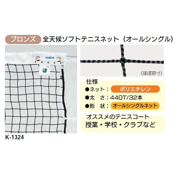 カネヤ ソフトテニスネット 金属タイプ 上部コード PE32 K-1324 幅1.07m×長12.65m