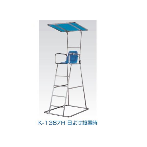 カネヤ DX審判台用日よけ ステンレス K-1367H 80cm×100cm
