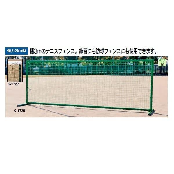 幅3mのテニスフェンス 練習にも防球フェンスにも使用できます 予約 カネヤ テニスフェンスDX3.0 白帯付 新作通販 幅3m×高1.07m×脚部0.7m K-1727