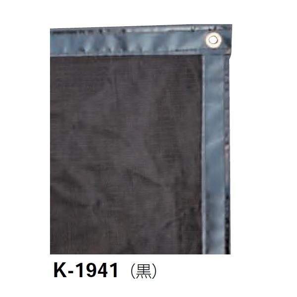 カネヤ 防風ネット カネヤ 黒カラー BK2.0 K-1941 BK2.0 黒カラー 幅2.0m×長10m, TT-Mall:3bfd06ae --- sunward.msk.ru