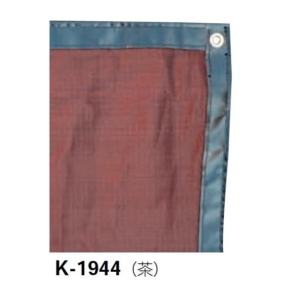 カネヤ 防風ネット 茶カラー BN2.0 K-1944 幅2.0m×長10m