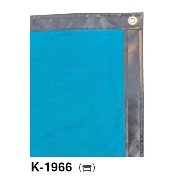 カネヤ 防風ネット 青カラー BL2.0 K-1966 幅2.0m×長10m
