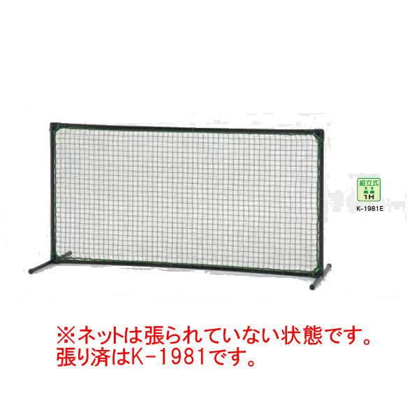 カネヤ テニスフェンスAAS組立式 K-1981E 幅2m×高1.07m×脚部0.6m