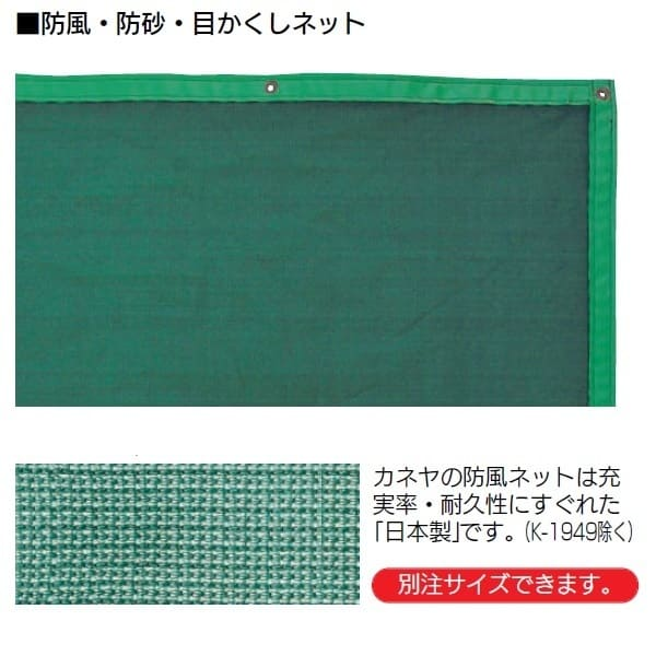 カネヤ 防風ネット モスグリーンカラー MG2.0 K-1991 幅2m×長10m