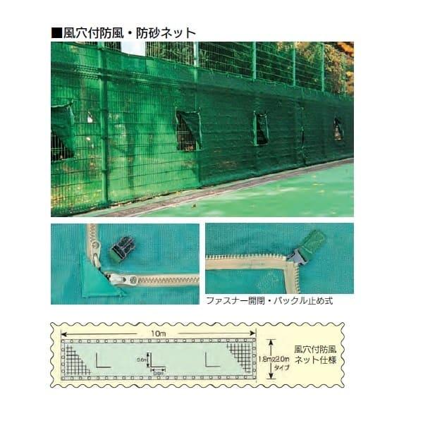 カネヤ 風抜穴付防風ネット ファスナー開閉タイプ MG2.0 K-1991F 幅2m×長10m