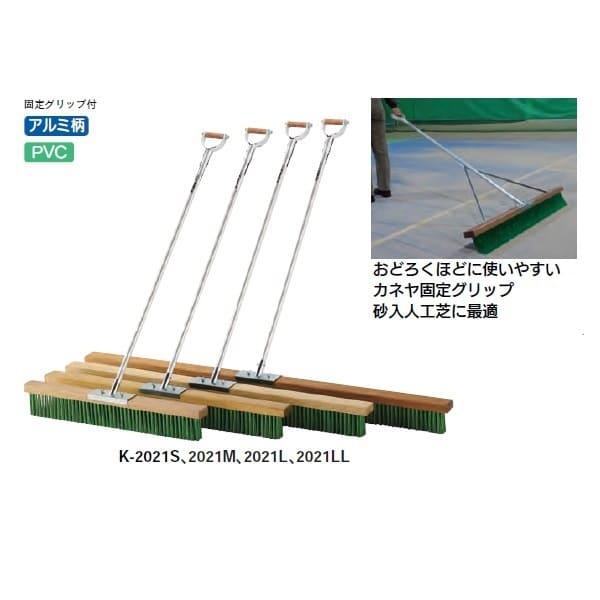 カネヤ コートブラシAP120 固定グリップ付 アルミ柄 PVC K-2021M ブラシ幅120cm