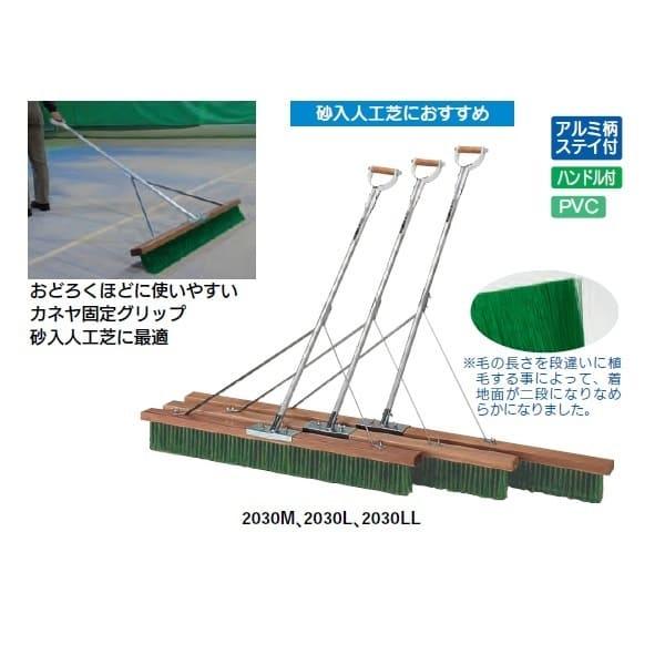 カネヤ コートブラシASDX150 アルミ柄ステイ付 ハンドル付 PVC K-2030L ブラシ幅150cm