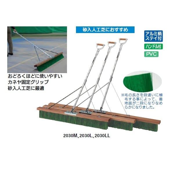カネヤ コートブラシASDX120 アルミ柄ステイ付 ハンドル付 PVC K-2030M ブラシ幅120cm