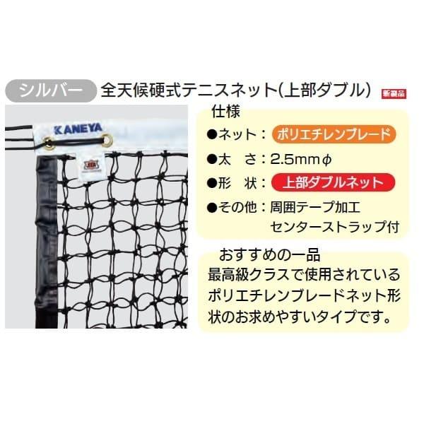 カネヤ 硬式テニスネット 金属タイプ 上部コード B2.5W K-3001 幅1.07m×長12.65m