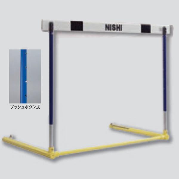 ニシスポーツ ハードル スタンダード NF103B