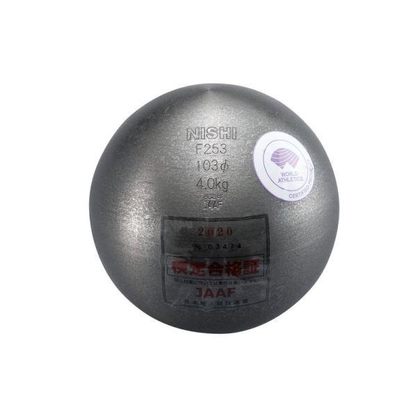 ニシスポーツ 砲丸 4.000kg 女子用 (Φ)103mm F253