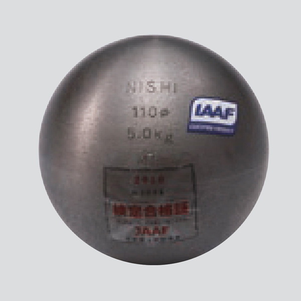 ニシスポーツ 砲丸 5.000kg 中学男子 U18男子用 (Φ)110mm F292B