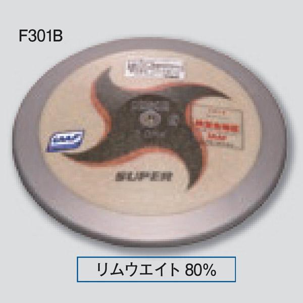ニシスポーツ 円盤 2.000kg 男子用 F301B スーパー (φ)220.5mm
