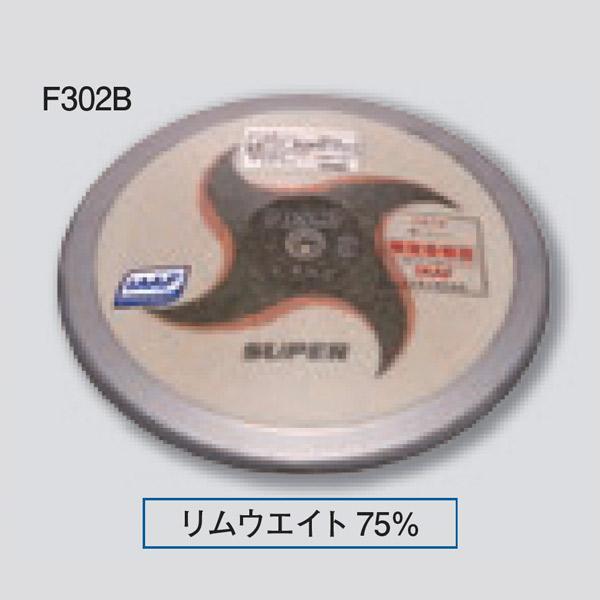 ニシスポーツ 円盤 1.500kg U18男子用 F302B スーパー (φ)201.5mm