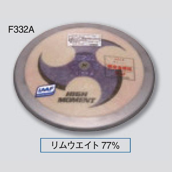 ニシスポーツ 円盤 1.500kg(ユース規格品・ジュニアオリンピック中学男子規格品) F332A スーパーHM (φ)201.5mm