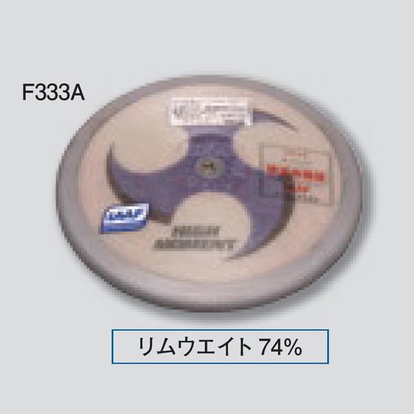 ニシスポーツ 円盤 1.000kg(女子用) F333A スーパーHM (φ)181.5mm