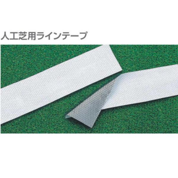 ニシスポーツ 人工芝用ラインテープ 簡単に貼って剥がせる F3515 白 50mm幅×25m長 突起部約3mm